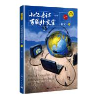小记者访百国外交官 谢文一 9787208159259