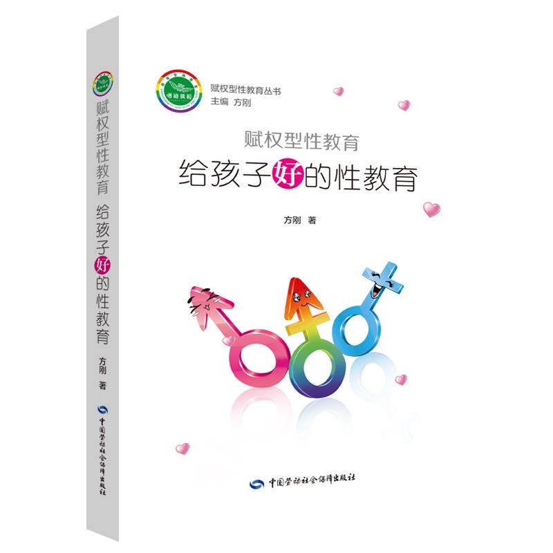 赋权型性教育:给孩子好的性教育 赋权型性教育,赋予孩子能力的性教育。一本给家长的亲子性教育书,给老师的理念与实践书,给自己的心灵疗愈书。