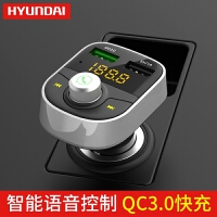 HYUNDAI现代汽车载智能蓝牙MP3音乐播放器免提通话QC3.0快充无损播放HY-82S