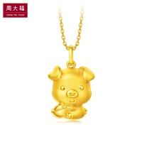 周大福十二生肖猪抱元宝猪足金黄金吊坠R21602