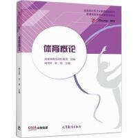 体育概论 杨文轩 陈琦 高等教育出版社