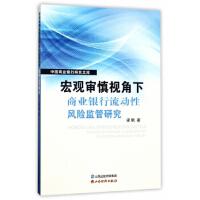 宏观审慎视角下商业银行流动性风险监管研究 梁枫 9787557701789