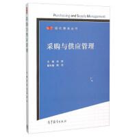 【二手书9成新】 采购与供应管理 徐明,熊伟 高等教育出版社 9787040428001