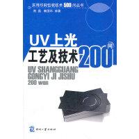 UV上光工艺及技术200问