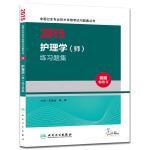 人卫版2015护理学(师)练习题集(专业代码203)