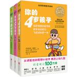 你的N岁孩子系列(4-6岁)(全新升级版)[精选套装]