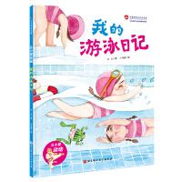 我的游泳日记・从小爱运动
