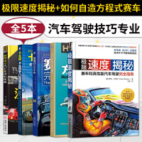 5册如何自造方程式赛车+澎湃动力汽车发动机改装+卡丁车**+极限速度揭秘赛车和高性能汽车驾驶完全指南+赛道日完全手册书籍