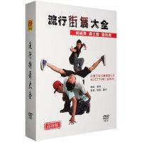 街舞大全机械爵士霹雳舞蹈基础入门教学视频教材教程DVD光盘碟片