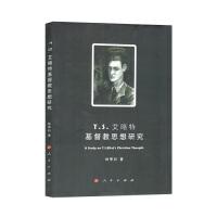 【人民出版社】T.S.艾略特基督教思想研究