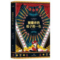【二手旧书8成新】被嫌弃的松子的一生 山田宗树,磨铁图书 出品 9787541147845