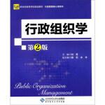 行政组织学 第2版 倪星,曾莉,余琴 9787303223053
