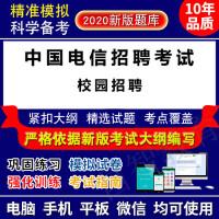 2020年中国电信校园招聘考试在线题库/考试软件/章节练习模拟试卷强化训练/考试指南/错题重做/非教材用书/非图书/易