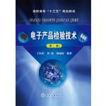 电子产品检验技术(丁向荣)(第二版)
