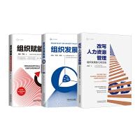 组织发展与组织构建系列丛书(套装全三册)