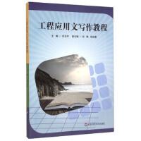 【二手旧书8成新】工程应用文写作教程 宋玉玲,刘畅,郑吉雅 9787567539594