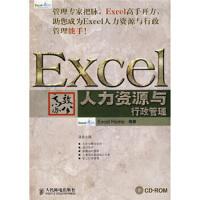 【二手旧书8成新】Excel高效办公 人力资源与行政管理 附 Excel Home 9787115179036