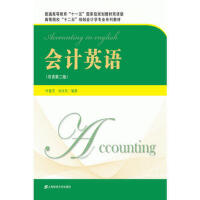 【二手旧书8成新】会计英语(双语第二版 叶建芳,孙红星著 9787564214487
