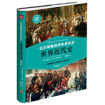 迈尔斯教授讲:世界近代史(pdf+txt+epub+azw3+mobi电子书在线阅读下载)