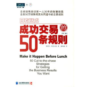 日有所成的50条规则:成功交易的50条规则(第二版)