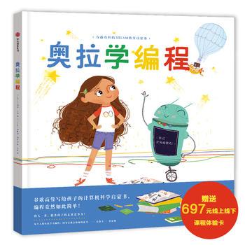 奥拉学编程:有趣有料的STEAM教育启蒙书 来自谷歌科学家妈妈爱的礼物,给孩子心中种下一颗理科思维的种子。帮助家长从家庭启蒙的角度,让孩子对编程知识有初步的了解,并产生兴趣。让孩子喜爱上编程其实很简单,编程思维启蒙的人气之作。