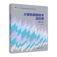 【二手旧书8成新】:计算机网络技术及应用(第3版 郝兴伟 9787040378269