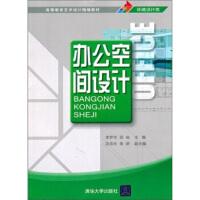 【二手书9成新】 办公空间设计 李梦玲 清华大学出版社 9787302248125
