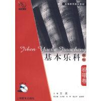 基本乐科教程・视唱卷(附光盘)