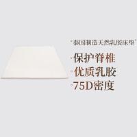 【919严选超品日 8折专享】网易严选 泰国制造 天然乳胶床垫 7.5CM加厚款
