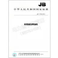 JB/T 9794-2013 农用液压榨油机