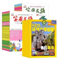 环球少年地理KiDS+实用文摘小学版杂志组合 全年订阅 2019年11月起订 少儿阅读期刊书籍 杂志铺