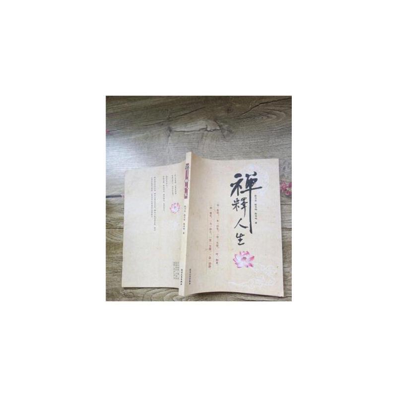 【二手正版9成新】禅释人生 /陈耳东、陈笑呐、陈英呐 著 天津人民出版社