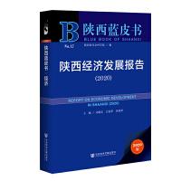 陕西蓝皮书 陕西经济发展报告2020 司晓宏 等主编 社科文献