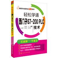跟高手全面学会PLC技术--轻松学通西门子S7-200PLC技术
