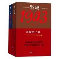 坚城1943-出膛的子弹(上下)