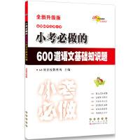 全国68所名牌小学小考必做的600道语文基础知识题(全新升级版)