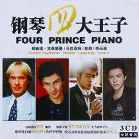 朗朗李云迪马克西姆古典钢琴名曲精选合集无损音乐车载CD光盘碟片