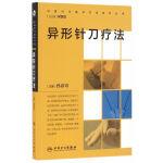 中国针刀医学疗法系列丛书・异形针刀疗法
