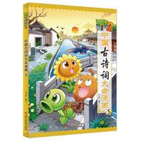 植物大战僵尸2・中国古诗词大会漫画5[6-12岁]