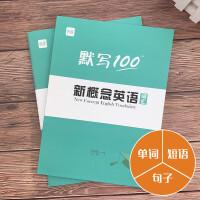 新概念英语1-2-3-4单词默写本单词卡片英语本加厚单词本练习本16K