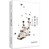 中国古诗文夜读心语 北京大学出版社