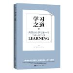 学习之道:美国公认经典学习书(团购,请致电010-57993149)