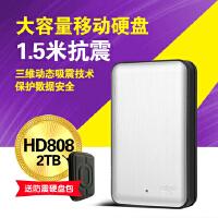 【包邮!特惠】爱国者Aigo 移动硬盘 2t 高速USB3.0抗震2.5寸HD808