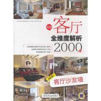 【二手旧书98成新】客厅沙发墙-客厅全维度解析2000例-《客厅全维度解析2000例》编写组 机械工业出版社 9787
