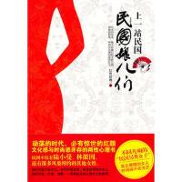 【二手书8成新】上一站民国:民国娘们儿 红色玫瑰 9787513302296