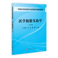 【二手书9成新】 医学机能实验学 王爱梅,金英,曲巍 科学出版社有限责任公司 9787030331717