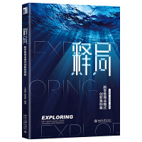释局:新零售商业模式创新案例集 北京大学出版社