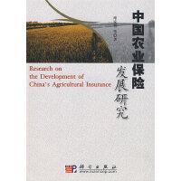 中国农业保险发展研究