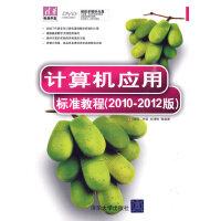 计算机应用标准教程(2010-2012版)(配光盘)(清华电脑学堂)