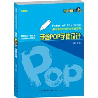 完美图库・最全面的手绘POP实战宝典・手绘POP字体设计
